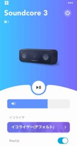 Soundcore アプリメイン画面