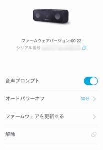 Soundcore アプリの設定画面