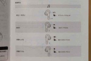 Earfun Air タッチ操作の説明