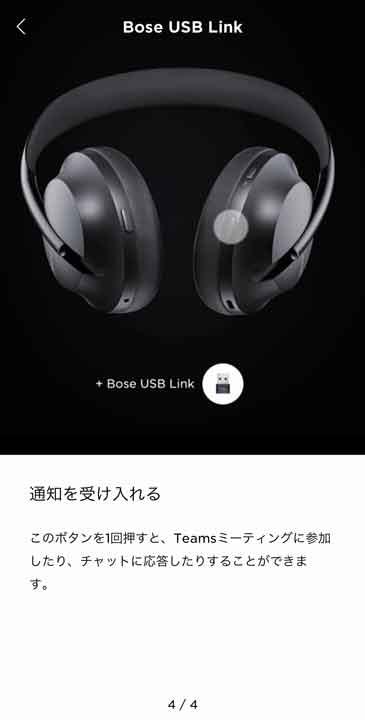 Bose USB Link 接続時のBose Musicアプリ画面
