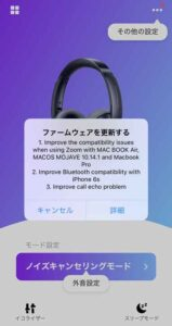 soundcore Life Q30 のアプリでファーム更新可能