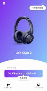 soundcore Life Q30 のアプリ画面