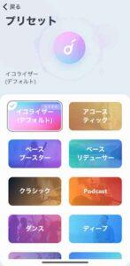 soundcore Life Q30 のアプリのイコライザー