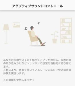 ソニー「WH-1000XM4」アプリ