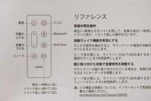Bose smart Soundbar 300 の付属リモコンの説明