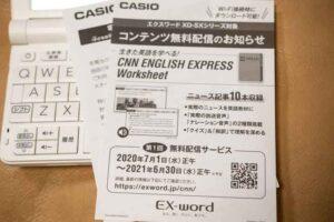 エクスワード XD-SX4900 の無料英語コンテンツ配信案内