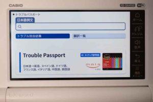エクスワード XD-SX4900 のトラブルパスポート