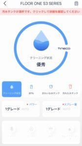 FLOOR ONE S3 のアプリ