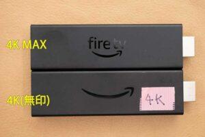 Fire TV Stick 4K MAX の本体のサイズ比較(旧世代4K(無印))