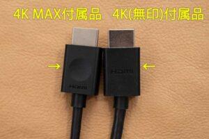 Fire TV Stick 4K MAX の延長ケーブルの比較