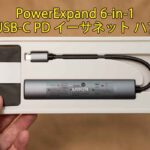 PowerExpand 6-in-1 USB-C PD イーサネット ハブ