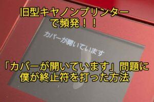 Canon PIXUS MG7130 カバー開メッセージが表示される
