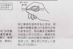池田模範堂 ムヒER 塗り方の注意