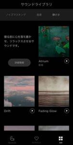 Bose Sleepアプリ