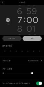 Bose Sleepアプリのアラーム設定