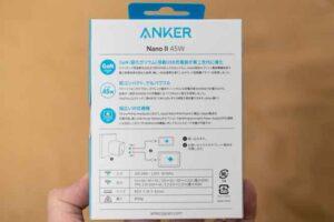 「Anker Nano ll 45W」のパッケージ裏面