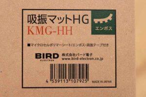 HHKB吸振マットHGのパッケージ部分