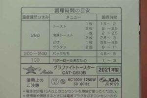 CAT-GS13B(G)の調理セット目安表