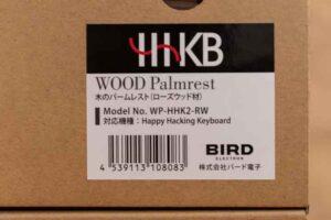 「HHKBシリーズ用ウッドパームレスト(ローズウッド)」外箱銘版
