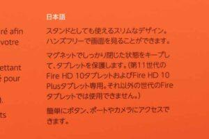 Fire HD 10 純正カバー 説明