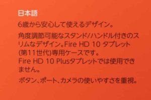 「Fire HD 10/10 Plus(2021)」用純正スタンドケースの説明