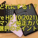 「Fire HD 10/10 Plus(2021)」用