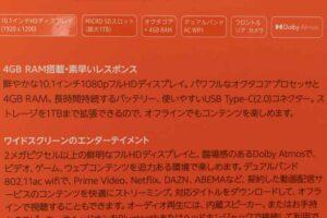 Fire HD 10 Plus 2021モデルの説明