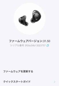 anker soundcore neo2 アプリでファーム更新可能