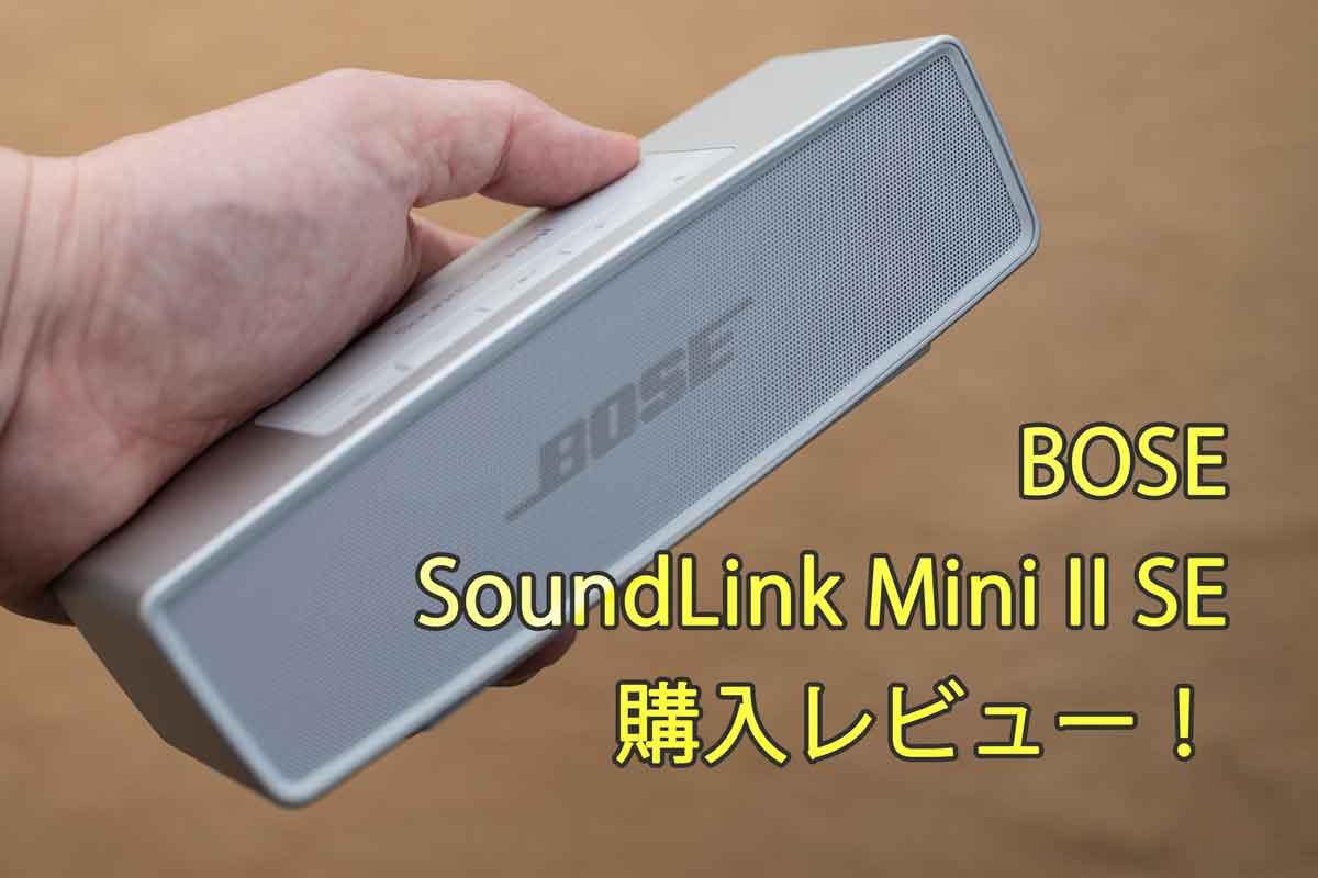 Bose SoundLink Mini II SE