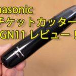 エチケットカッターER-GN11