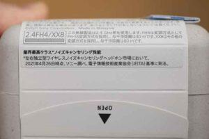 WF-1000XM4 パッケージ