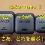 anker nano 2 全機種紹介