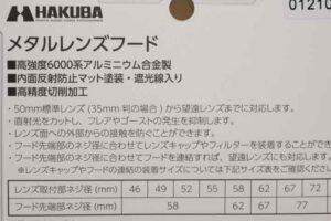 HAKUBAメタルレンズフードKMH-62 パッケージ裏