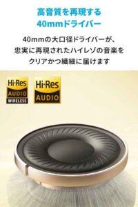 Anker Soundcore Q35の機能説明
