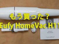 Eufy HomeVac H11 アイキャッチ