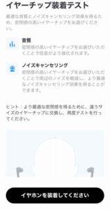 Soundcore アプリの装着テスト