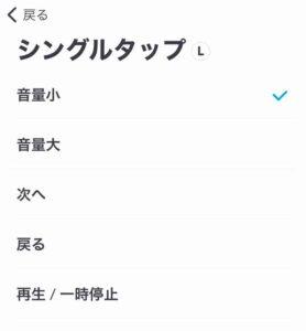 Soundcore アプリのコントロール設定