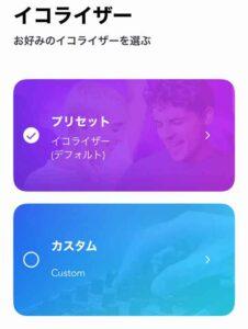 Soundcore アプリのEQ画面