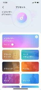 Soundcore アプリのEQプリセット