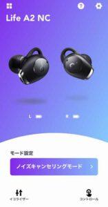 Soundcore アプリのA2 NCのホーム画面