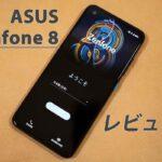 Zenfone8アイキャッチ