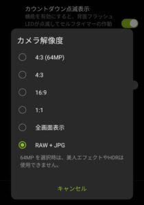 Zenfone8のカメラはRAW+JPEGも設定可能