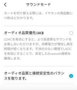 Soundcoreアプリ設定画面