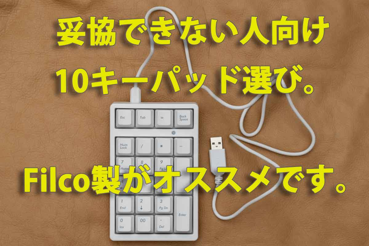 Majestouch TenKeyPad 2