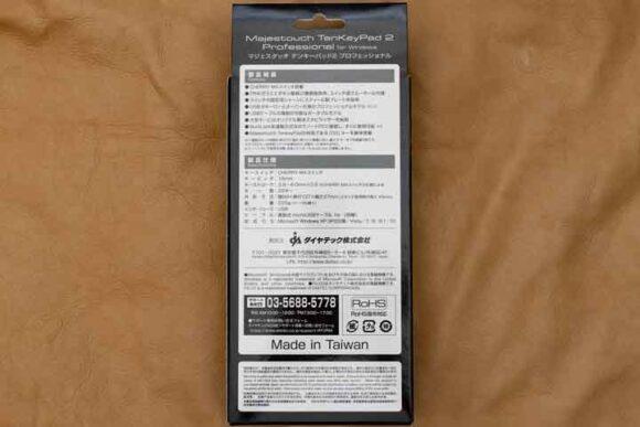 Majestouch TenKeyPad 2のパッケージ