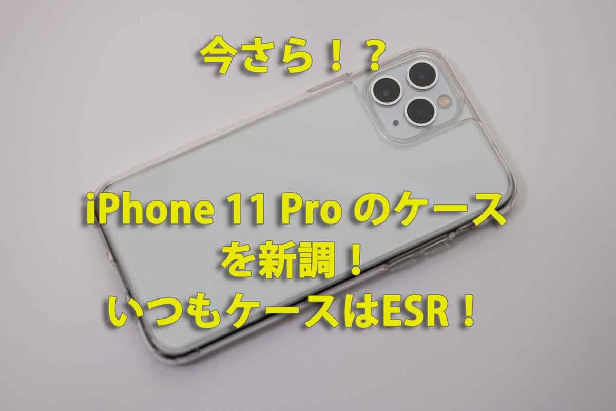 ESR iPhone 11 Pro ケースの紹介