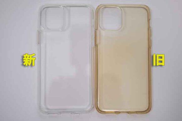 ESR iPhone 11 Pro ケース変色した旧ケースとの比較