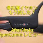 Aftershokz OpenComm