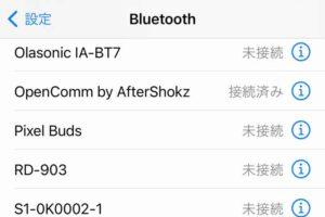 AfterShokz Bluetooth接続画面(iOS)