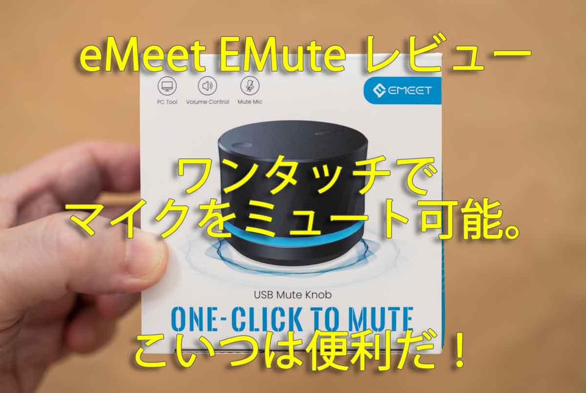 eMute